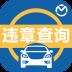 汽车违章查询 V8.1.2