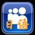 日语口语天天练 V2.7