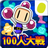 炸弹人之百人大战 Bomber Man Dojo V1.4.3