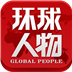 环球人物 Global People