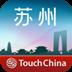 苏州-TouchChina V3.0