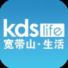 kds宽带山 V3.5.1