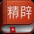 精辟语录-icon