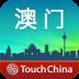 澳门导览-TouchChina V3.0