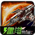雷电2—异型战机 RAIDEN-Sky Force Ace II