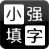 小強填字 Chinese Crossword Lite