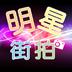 明星街拍-YOKA出品-icon