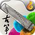 魔幻古筝-icon