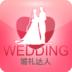 婚禮達人 V2.1