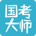 国考大师-icon