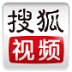 搜狐视频PAD版 V7.1.0
