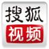 搜狐视频PAD版 V7.2.1