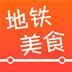地铁美食 -icon