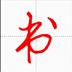 漢字與書法