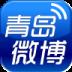 青岛微博-icon