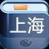 上海旅游攻略 V1.2