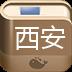 西安旅游攻略 V1.2