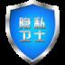 隐私卫士(最专业的隐私保护应用)-icon