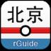 北京地铁 V7.0.1