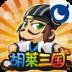 胡莱三国-icon