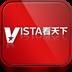 vista看天下 V1.0.7