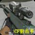 CF狙击手
