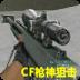 CF枪神狙击