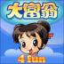 大富翁4Fun V1.4