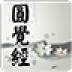 圆觉经-icon