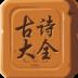 六一古诗大全-icon