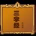六一三字经-icon
