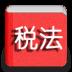 掌上税法库-icon