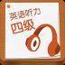 英语四级听力-icon