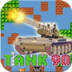 90坦克大戰