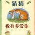 经典绘本-icon