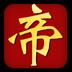 斗帝主-icon