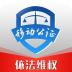 移动公证 V2.9.3