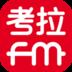 考拉FM音乐电台