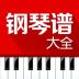 钢琴谱大全-icon