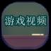 游戏视频站-icon