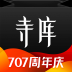 寺库奢侈品 V6.0.11