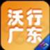 沃行广东-icon
