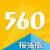 560交运配货接货版-icon