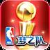 NBA梦之队 360版