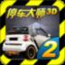 停车大师3D2 V3.1.5