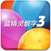 蓝精灵数字3-icon
