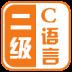 计算机二级C语言-icon