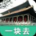 孔庙-导游助手-icon