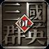 三国群英OL 360版-icon