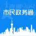 市民政务通-icon